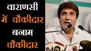 वाराणसी से कौन होगा कांग्रेस का उम्मीदवार, राज बब्बर ने खोला राज