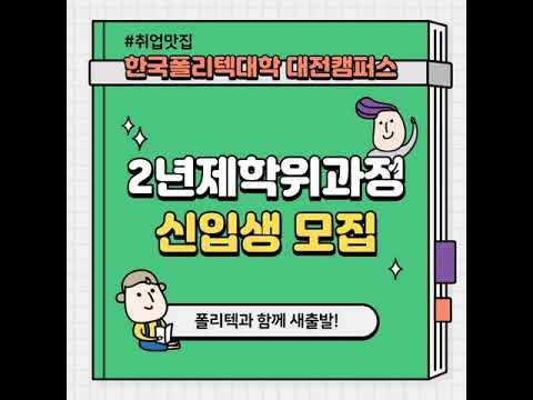 #취업맛집 한국폴리텍대학 대전캠퍼스 2년제학위과정 신입생 모집 폴리텍과 함게 새출발!