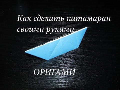 Катамаран из бумаги своими руками