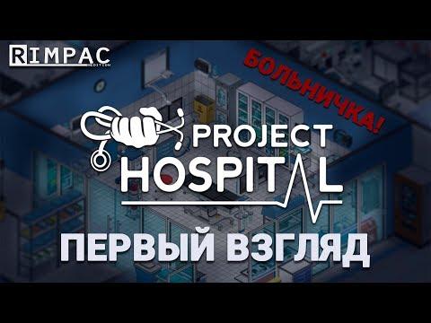 Project Hospital _ Симулятор больницы\\экономическая стратегия _ Обзор и первый взгляд (видео)