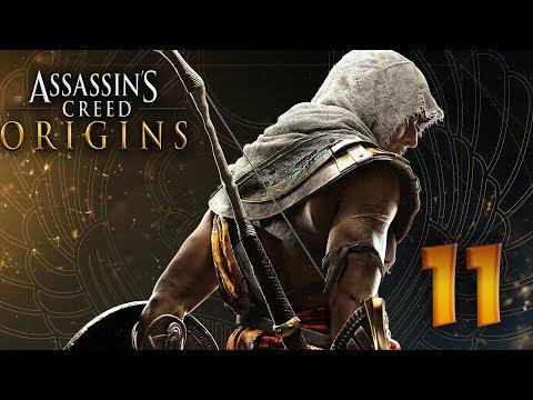 Assassin's Creed Origins. Прохождение. Часть 11 (Много заданий)