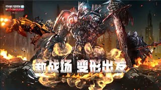 Видео к игре Transformers Online из публикации: В Китае началось ОБТ Transformers Online