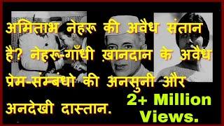 Video Nehru-Gandhi ख़ानदान के अवैध प्रेम संम्बंधो की अनसुनी और अनदेखी दास्तान  Nehru-Gandhi Love Affairs. MP3, 3GP, MP4, WEBM, AVI, FLV Januari 2019