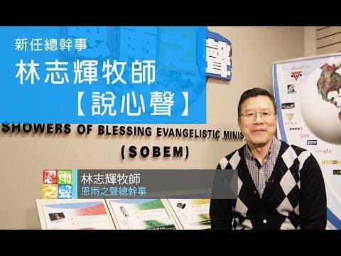 新任總幹事林志輝牧師說心聲