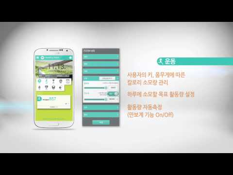 Video of 헬시노트 HealthyNote