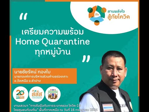 เตรียมความพร้อม Home Quarantine ทุกหมู่บ้าน อบต. ร่องเคาะ จังหวัดลำปาง จัดการสถานการณ์โควิด-19 เพื่อเตรียมความพร้อม Home Quarantine ทุกหมู่บ้าน . นายชัยรัตน์ ทองใบ นายกองค์การบริหารส่วนตำบลร่องเคาะ อ.วังเหนือ จ.ลำปาง  . ที่มางานเสวนา