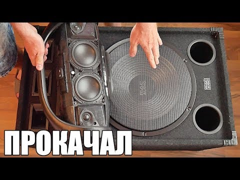 ПРОКАЧАЛ JВL ВООМВОХ В ТЕUFЕL RОСКSТЕR ХL из Мас Аudiо Sоundfоrсе 3800 - DomaVideo.Ru
