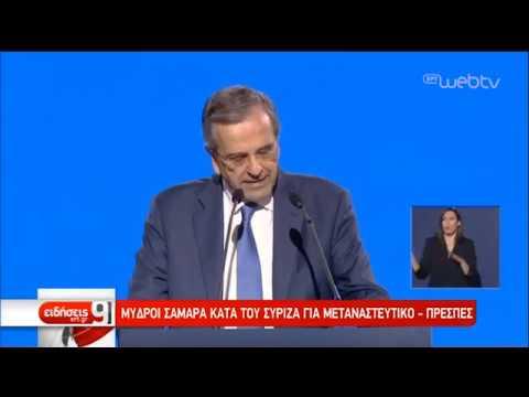 Νομοσχέδιο για τις διαδηλώσεις | 01/12/2019 | ΕΡΤ