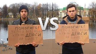 Человек стоит с табличкой в руках и просит помощи. Кому на улицах города помогут больше - русскому или нерус...