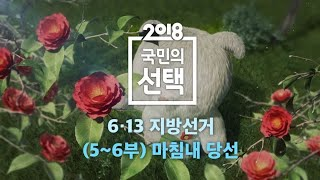 Video 2018 국민의 선택 (5~6부) (풀영상) / SBS / 2018 국민의 선택 MP3, 3GP, MP4, WEBM, AVI, FLV Juni 2018