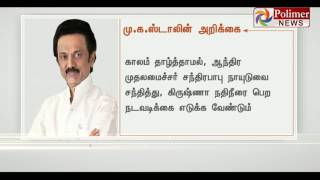 MK Stalin blames TN Govt on Chennai water crisis... to know more watch the full video & Stay tuned here for latest news updates..