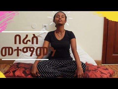 Ethiopia: በራስ መተማመን |Amharic motivational video  |inspirational speech keriya hussein