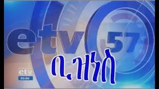 #EBC ኢቲቪ 57 ቢዝነስ ምሽት 2 ሰዓት ዜና…ግንቦት 08/2010 ዓ.ም