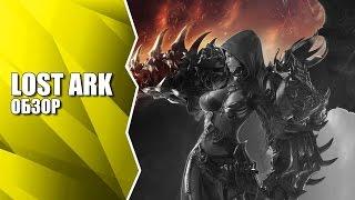 Видео к игре Lost Ark из публикации: Предварительный видеообзор Lost Ark от MMO13
