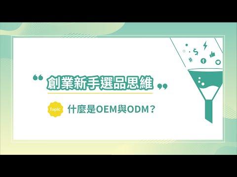 【創業新手選品思維 - 什麼是OEM與ODM?】