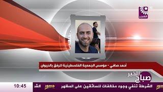 برنامج صباح الخير لقاء أحمد صافي