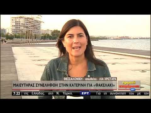 Για «φακελάκι» 500€ συνελήφθη μαιευτήρας στην Κατερίνη | 27/09/2019 | ΕΡΤ