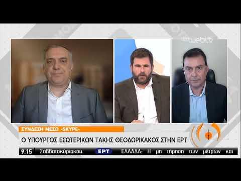 Ο υπουργός Εσωτερικών Τ. Θεοδωρικάκος στην ΕΡΤ | 31/03/2020 | ΕΡΤ