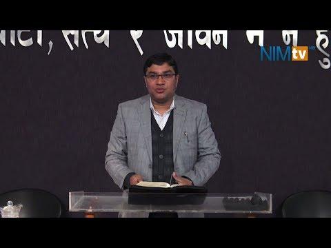 (परमेश्वरको वचन अनुसार चलौं र अघि बढौं - Elder Arjun Dhakal - January 19, 2019 - Duration: 39 minutes.)