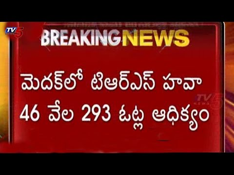 Medak By Poll Counting | TRS in Lead | Medak ByPoll : TV5 News