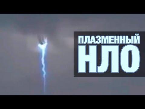 НЛО / Взлет Плазменного НЛО Над Аризоной / Новости НЛО 2016, Пришельцы, Жесть, Инопланетяне (видео)