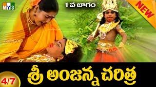 Video అంజన్న చరిత్ర మొదటి భాగం  - Anjanna charitra  - 1 - 4/7 - Lord Hanuman Charitra    Hanuman Chalisa MP3, 3GP, MP4, WEBM, AVI, FLV Mei 2018