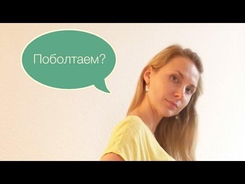 Поболтаем Новые видео на моем канале Еlеnа S. (блог insтаgrам fасеbоок в контакте) - DomaVideo.Ru