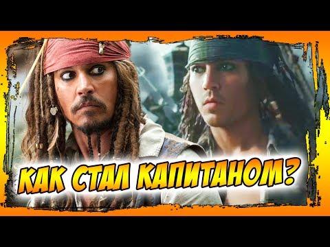 Невероятная история Капитана Джека Воробья которую вы не знаете [Пираты Карибского Моря]