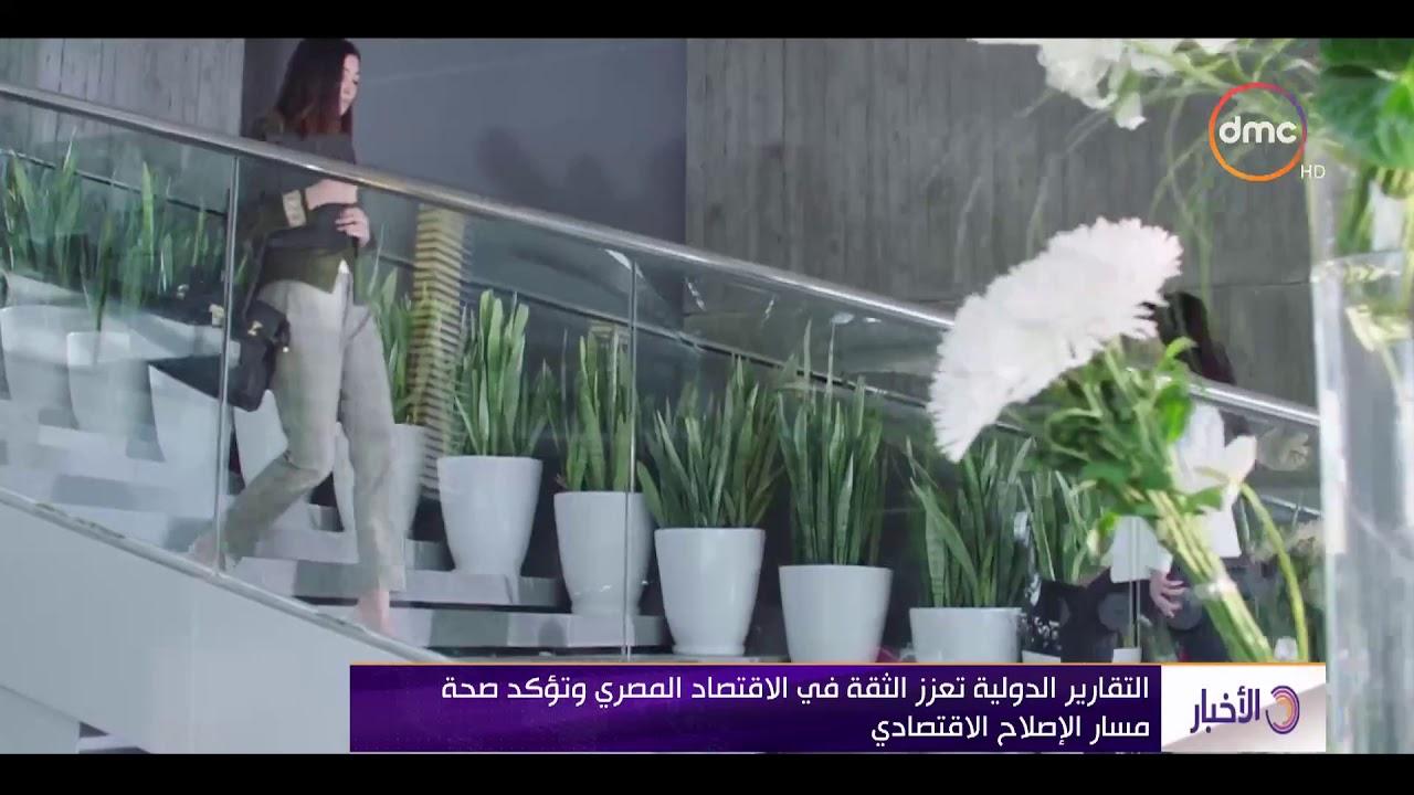 الأخبار - اختيار مصر كأفضل دولة للاستثمار في إفريقيا يمثل شهادة نجاح جديدة للاقتصاد المصري