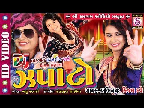 Kinjal Dave - DJ Zapato ( Latest Dj Mix Songs ) - Nonstop Gujarati Garba & Lagna Geet Video