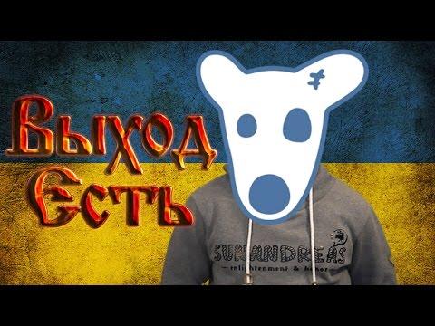 Блокировка Вконтакте, Одноклассники, Mail.ru, Яндекс в Украине. Как обойти блокировку Вконтакте.