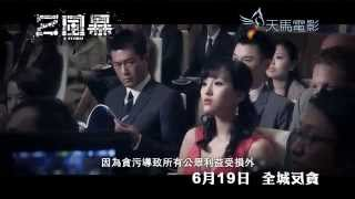 古天樂:《Z風暴》Z Storm 「 鬥智篇 」電影製作特輯