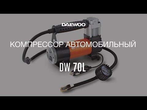 Автомобильный компрессор Daewoo DW 70L