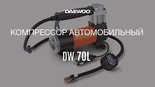 Тест автомобильного компрессора DAEWOO DW 70L