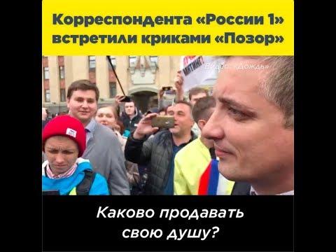 Сотрудника «России 1» встретили криками «Позорище!» на митинге в Москве