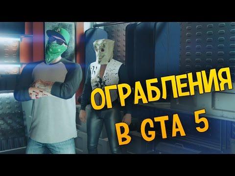 ОГРАБЛЕНИЯ В GTA 5 - ГРАБИМ БАНКИ – ЧАСТЬ 1