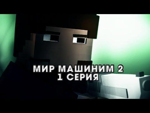 Мир Машиним 2 - (1 серия) - TheCallingStudio