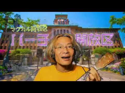 日本大通り(オー シャンゼリゼ 替え歌)/ ボンバーやまもと (ウクレレ弾き語り)【替え歌】の画像