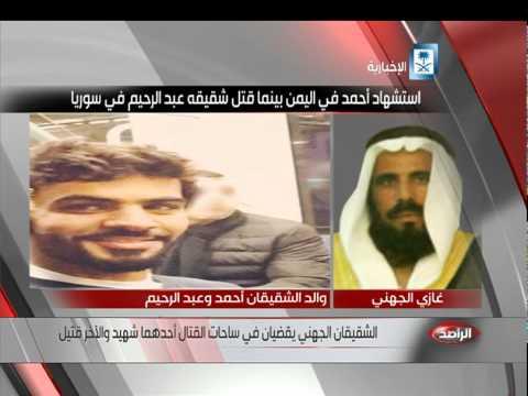 #فيديو :: الشقيقان الجهني أحدهما شهيد والآخر قتيل