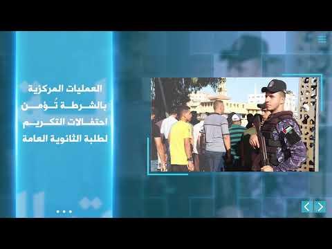 بالفيديو أخبار الشرطة في أسبوع