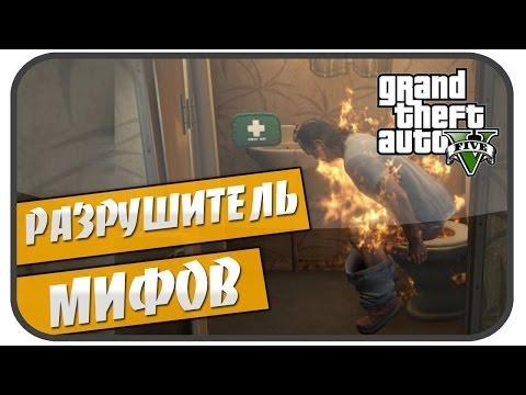 Разрушитель Мифов в GTA 5 ( Выпуск 8 )