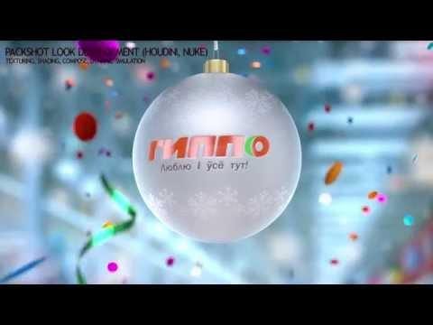 Мейкингофф новогодней рекламы сети гипермаркетов.