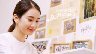 청소년복지상담과 홍보영상