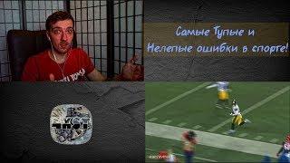 Реакция ФоkSа на Самые Тупые и Нелепые ошибки в спорте!!!Worst Effort Plays in Sports Compilation!!