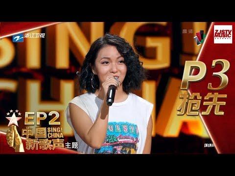 【抢先P3】《中国新歌声2》第2期:  实力护士rapper讲述嘻哈路 杰伦推荐护士医生配 SING!CHINA S2 EP.2 20170721 [浙江卫视官方HD]
