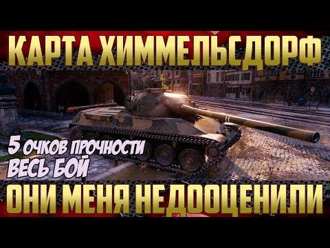 ТVР Т 50/51 - Имба и ВБР | Карта Химмельсдорф - DomaVideo.Ru