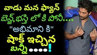 Allu Arjun | Fan Got Shocked by His Behaviour | DJ Duvvada Jagannadham | Dil Raju | Pepper Telugu