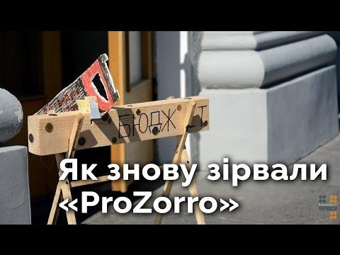 Депутати Черкаської міськради знову зірвали голосування за «ProZorro»