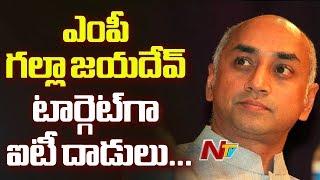 Big Breaking : IT Raids on TDP MP Galla Jayadev Office in Guntur