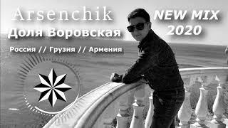 Arsenchik - DOLYA VOROVSKAYA // ARMENIA, RUSSIA, GEORGIA // PREMIERE NEW MIX 2020 // ДОЛЯ ВОРОВСКАЯ